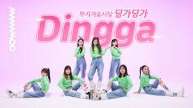 Mamamoo [마마무] – Dingga [딩가딩가] DANCE COVER 댄스커버 with Rainbow Cotton Candy 무지개솜사탕|클레버TV