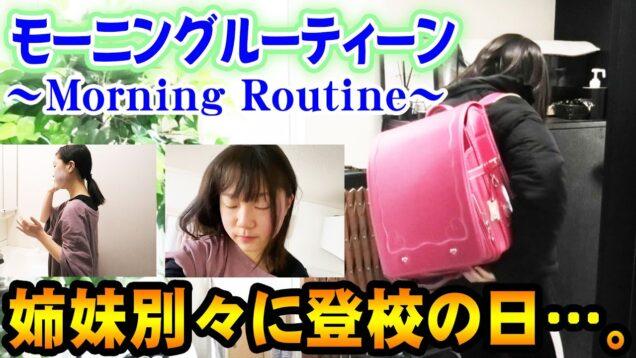 【モーニングルーティン】金曜日の朝のMorning Routine!本日は姉妹別々に登校の日。【しほりみチャンネル】