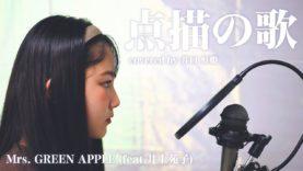 【歌ってみた】点描の唄 / Mrs. GREEN APPLE (feat.井上苑子) 【井口虹姫】ニコ☆プチTV