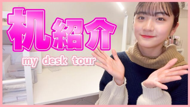 【机紹介】新しくなったえこの机を紹介します!my desk tour【デスクツアー】