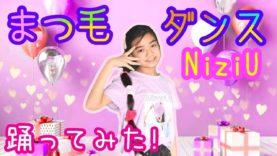 【NiziU】🌈まつ毛ダンス【踊ってみた!】 コーセーTVCM