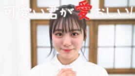 【二コラ】可愛い君が愛おしい! / sui 踊ってみた【中学生】