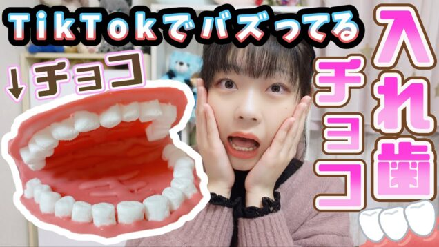 【話題】TikTokでバズってる入れ歯チョコ作ったらリアルすぎたwww 【入れ歯レンタイン】