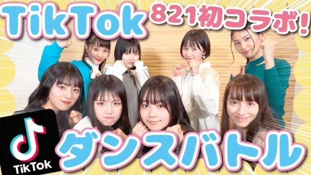 【かわいすぎかよ】現役ガールズユニットとTikTokダンスバトル!【めるぷち×821初コラボ】