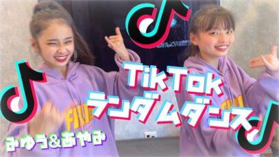 【ダンス】抜き打ちでTikTokランダムダンス踊ってみたら…