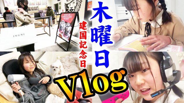 【Viog】休日の木曜日(建国記念日)の過ごし方!宿題&ゲームからお買い物、寝る前まで密着【しほりみチャンネル】