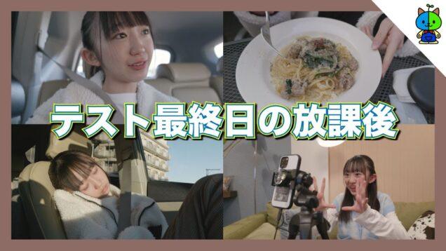 【vlog】現役中学生✏️テスト最終日の放課後ぶらり動画【ももかチャンネル】