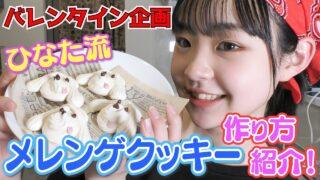 【バレンタイン】ひなたの特製メレンゲクッキーの作り方紹介します!