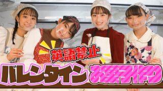 英語禁止バレンタインお菓子作りがおもしろすぎて集中できない件ww【ニコ☆プチTV】