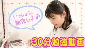 【テスト前】ここねと一緒に勉強しよう!【作業用】