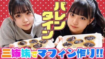 【バレンタイン企画】三姉妹でオレオマフィン作ってみた!