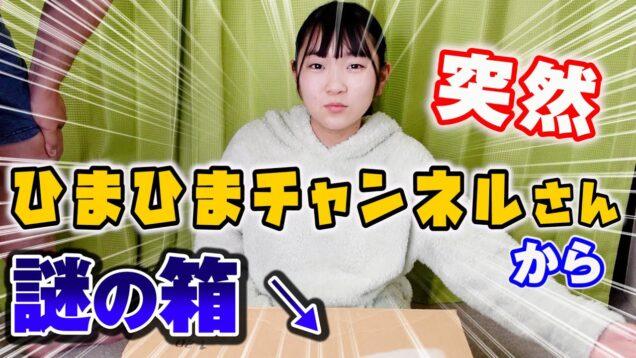 【ひまひまチャンネル】さんから謎の箱が届いた!!ひまひま家は一体何を送ってきたのか!?開封してみた!