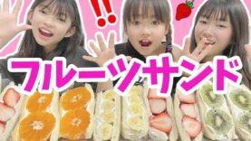 美味しすぎる♡フルーツサンドを作ってみた!★にゃーにゃちゃんねるnya-nya channel