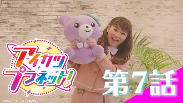 【最新話】第7話「踊るメルリルリ!」【アイカツプラネット!】