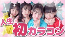 【初挑戦】女子中学生がカラコンデビュー!大絶叫の結果・・・!?