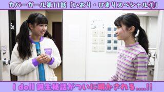 【ドラマ】カバーガール第11話「いおり・ひまりスペシャル①」 | ニコ☆プチTV #にこぷちカバーガール