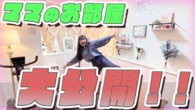 【初公開】おさきが欲しいものだらけ!?ママのお部屋をルームツアー!!