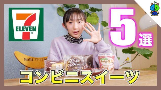 【最新】セブンイレブンのスイーツ🍰 美味しすぎる問題…【ももかチャンネル】