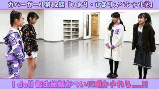【ドラマ】カバーガール第12話「いおり・ひまりスペシャル②」 | ニコ☆プチTV #にこぷちカバーガール