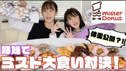 【大食い】姉妹でミスドたくさん食べて体重どっちが増えるか対決!【体重公開】
