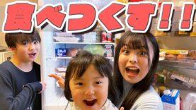 【過酷】冷蔵庫の中身全部食べるまで帰れません!!!キツすぎるww
