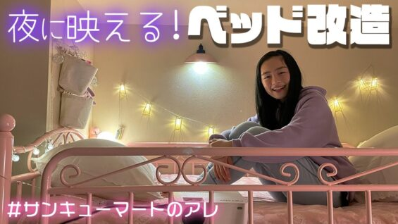 【ベッド紹介】夜に映えるベッドに改造してみた!サンキューマットのあのライトいい♪