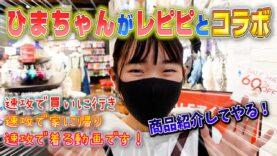 私の友達【ひまひまチャンネル】がプロデュースした商品全部買いに来た!!レピピアルマリオで洋服とアクセサリーゲット!