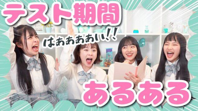 【共感】勉強してないアピール連発!女子中学生のテスト前あるあるやってみた!!