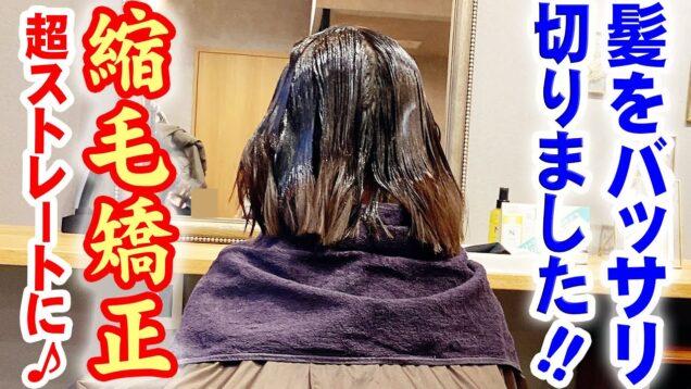 【縮毛矯正】美容院で髪の毛バッサリ切って縮毛矯正で超ストレートにしました!!【しほりみチャンネル】