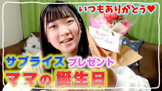 サプライズプレゼント【ママの誕生日】一緒にプレゼントを買いに行くぞ!