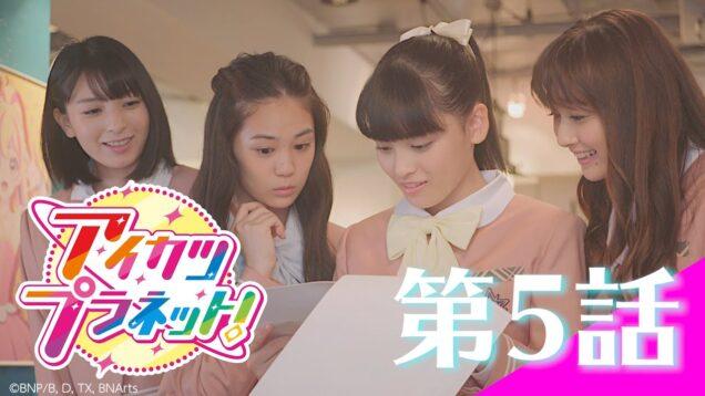 【最新話】第5話「シンデレラガール」【アイカツプラネット!】