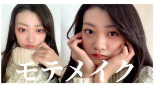 【メイク】バレンタインじゃん!やっぱモテたい!