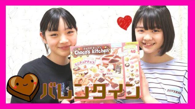 《チョコズキッチン》でバレンタイン大作戦!!