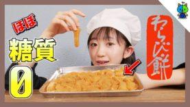 【ダイエット】糖質ゼロわらび餅を作ってみた!簡単スイーツ【ももかチャンネル】