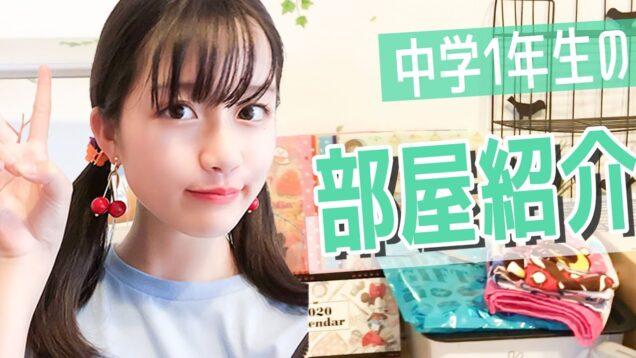 【部屋紹介】ディズニー好きすぎる♡リアルな女子中学生のルームツアー