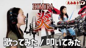 【歌ってみた / 叩いてみた】アメリカ小学生    炎(ほむら)鬼滅の刃「無限列車」主題歌 ☆ Demon Slayer Mugen Train [Homura] short ver.