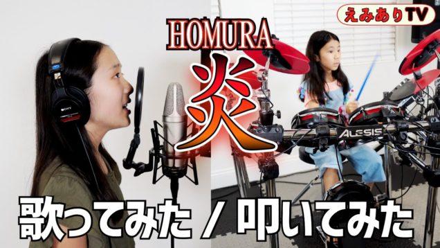 【歌ってみた / 叩いてみた】アメリカ小学生 || 炎(ほむら)鬼滅の刃「無限列車」主題歌 ☆ Demon Slayer Mugen Train [Homura] short ver.