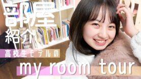 【部屋紹介】私の部屋をルームツアーします!【黒坂莉那】