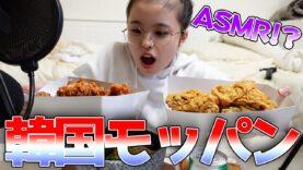 【韓国風】大好きな食べ物をたくさん買ってモッパン!!!