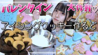 アイシングクッキー作る💖バレンタイン企画🎀【JK】