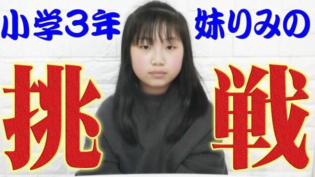 妹りみの初挑戦!!どうなる???【しほりみチャンネル】