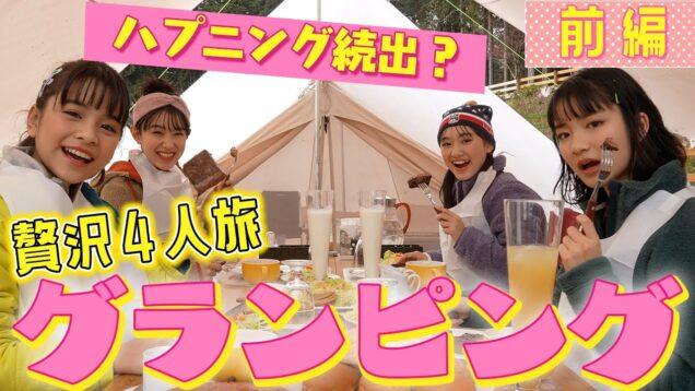 【ドッキリ】初めてのグランピングでハプニング続出!?【前編】