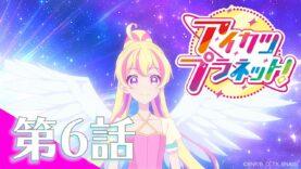 【最新話】第6話「パーフェクトの神様」【アイカツプラネット!】