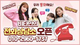 긴급 / 비타민 핸드폰 번호 공개♥ 비타민 상담소로 전화주세요!|클레버TV