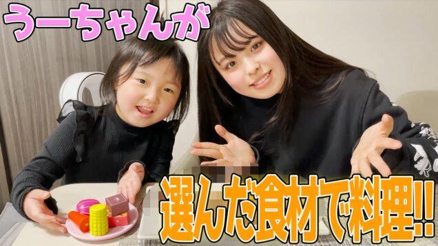 【成功?】うーちゃんのおままごとセットの食べ物だけでご飯を作ってみたら・・【失敗?】