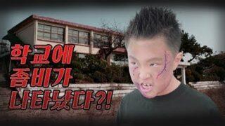학교에 좀비가 나타났다?! ㄷㄷㄷ좀비와 함께 학교를 다니는 2050년! 좀비 학교 유형 ㅣ클레버TV