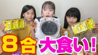 【三姉妹】きつい、、、!ご飯8合大食い!