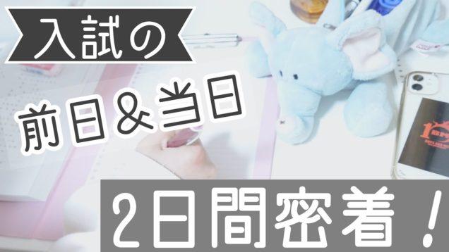 【受験生】入試の前日・当日の2日間に密着! 合否は? 【VLOG】