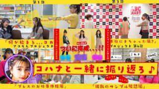 コハナと一緒に振り返ろっ♪コラボサンダル公開直前スペシャル☆【ABC-MART】