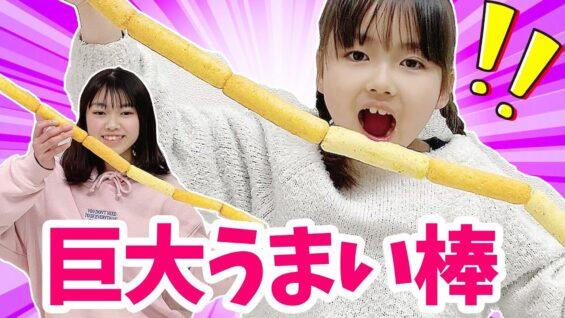 巨大なうまい棒を作ってみようチャレンジ!!【巨大シリーズ】にゃーにゃちゃんねるnya-nya channel